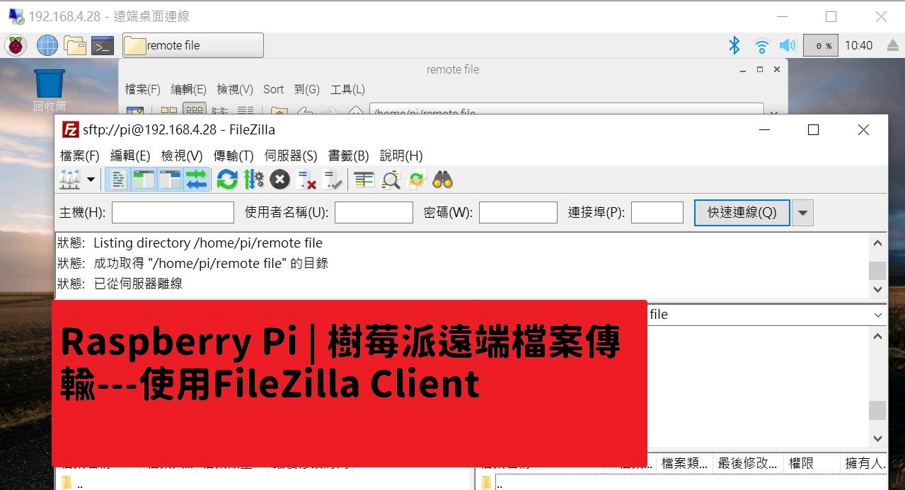 Raspberry Pi | 樹莓派遠端檔案傳輸---使用FileZilla Client