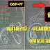 มาแล้ว...เลขเด็ดงวดนี้ 2-3ตัวบนตรงๆ หวยทำมือ อนุเดช เฟื่องภัช งวดวันที่ 16/12/59
