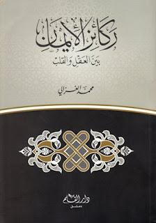 كتاب ركائز الايمان بين العقل والقلب pdf لمحمد الغزالي