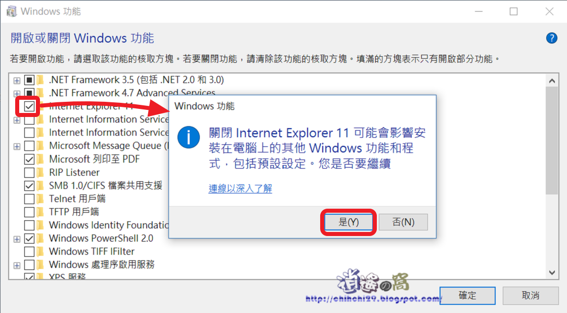 Windows 10 如何移除 Internet Explorer 11 瀏覽器 - 逍遙の窩