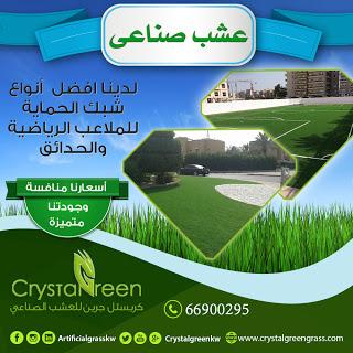 العشب الصناعى وامتيازاته