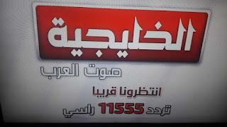 تردد قناة الخليجية صوت العرب احدث قناة خليجية على النايل سات