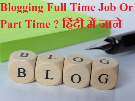Blogging Full Time Job Or Part Time ? हिंदी में जाने