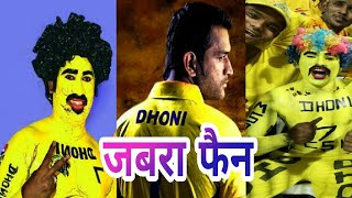 dhoni jabra fan