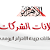 جريدة الأهرام عدد الجمعة 13 يوليو 2018 م