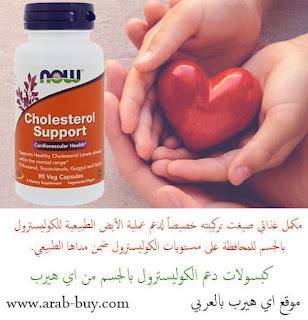 كبسولات دعم الكوليسترول بالجسم من اي هيرب بالعربي
