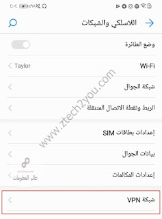 wireless-networks-settings-vpn