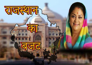 Rajasthan Budget 2016-17 Highlights Speech Live,News Update In Hindi