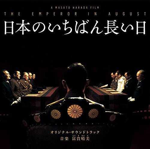 [Album] 富貴晴美 – 日本のいちばん長い日オリジナル・サウンドトラック (2015.08.05/MP3/RAR)