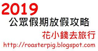 台灣國定假日表及日曆2019