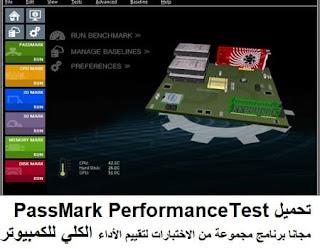 تحميل PassMark PerformanceTest 9.0.1 مجانا برنامج مجموعة من الاختبارات لتقييم الأداء الكلي للكمبيوتر