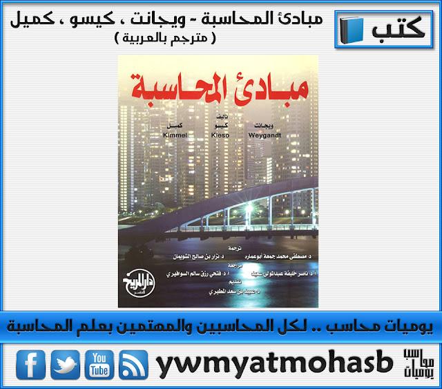 كتاب مبادئ المحاسبة ويجانت pdf