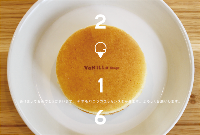 バニラデザイン2016年賀状