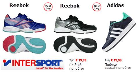 Παιδικά Παπούτσια Best Buys Intersport
