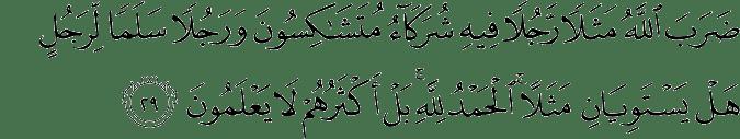 Surat Az-Zumar ayat 29