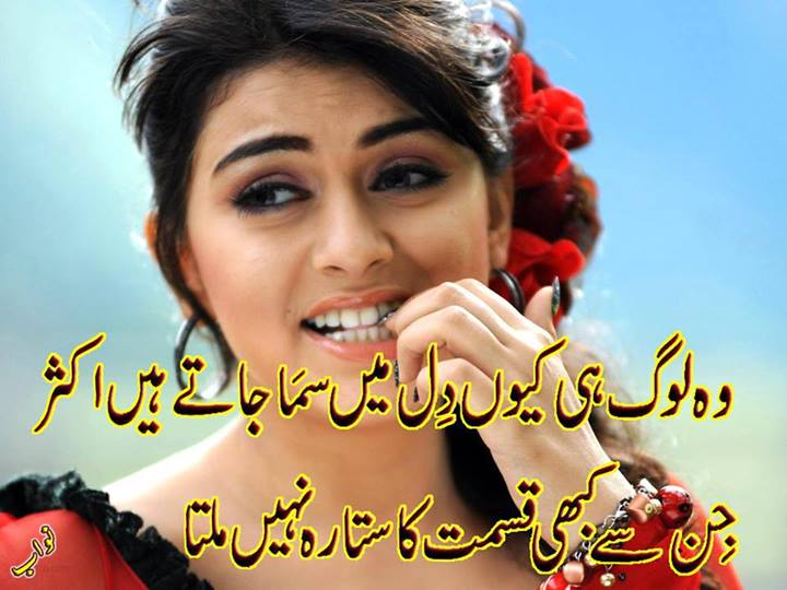 changebegins now desi girls urdu love poetry imgez