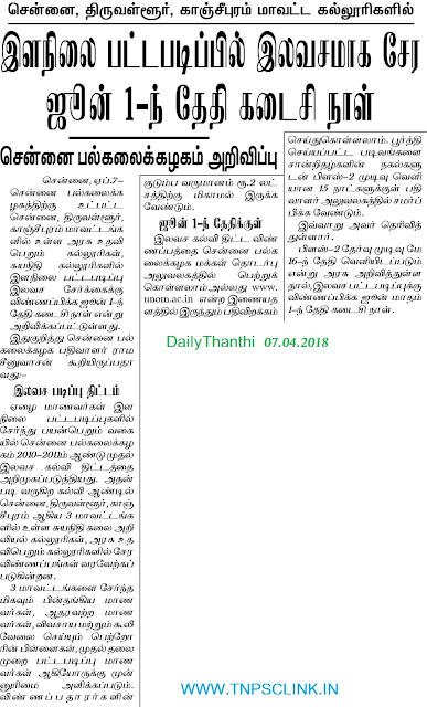 Madras University Free Education Scheme (MUFES) 2018-2019 for Chennai, Thiruvallur, and Kancheepuram districts