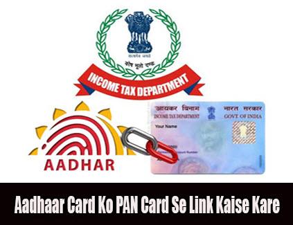 pan-card-ko-aadhaar-card-ke-sath-link-kaise-kare