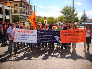 Συμβολική κατάληψη στην Περιφερειακή Διεύθυνση Εκπ/σης Δυτ.Μακεδονίας