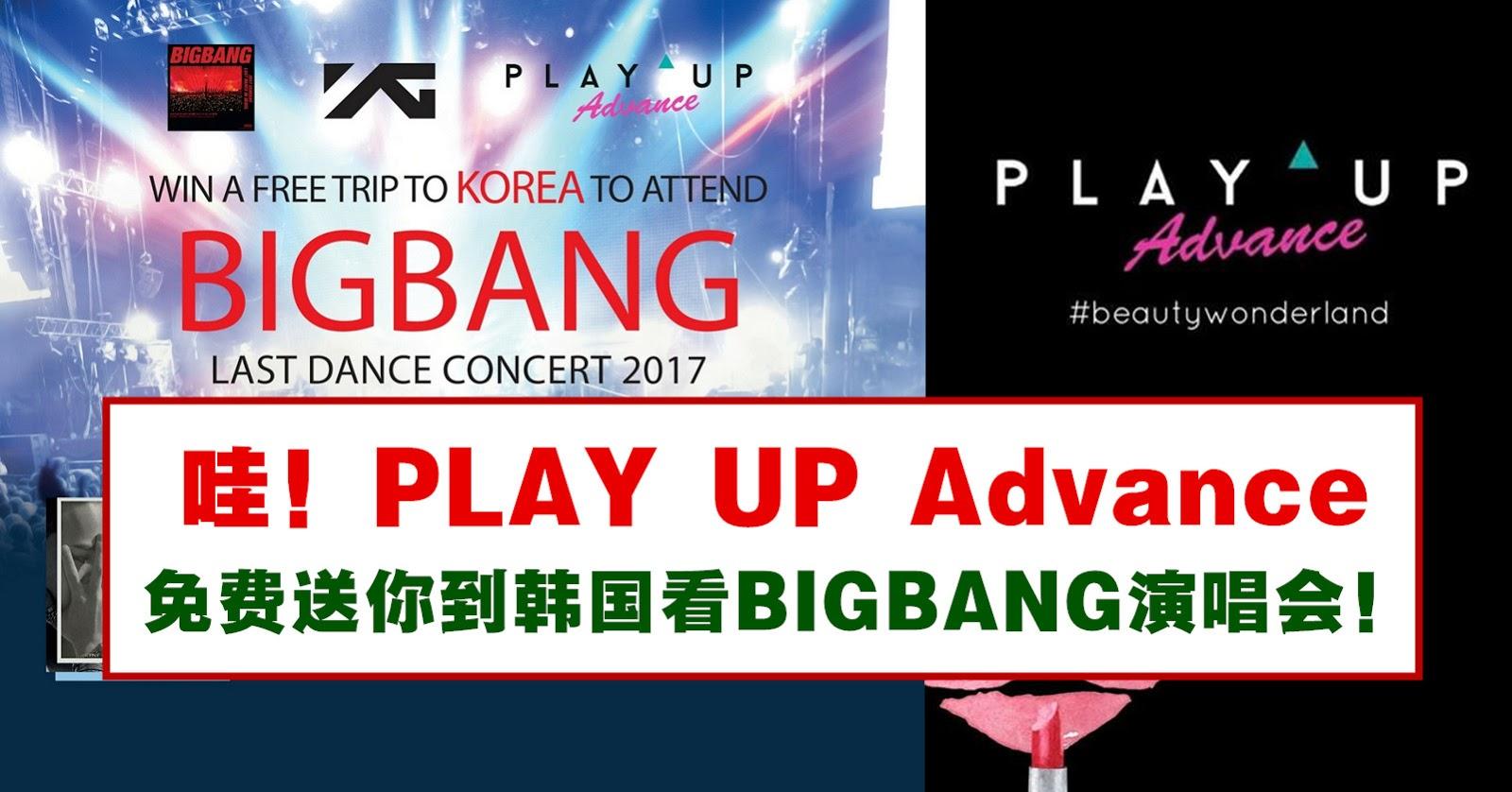 哇!PLAY UP Advance免费送你到韩国看BIGBANG演唱会!