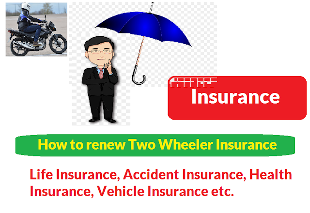 policybazaar, renew insurance of two wheeler, vehicle insurance renew, what is insurance, insurance type, policybazaar bike insurance