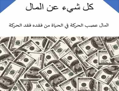تعرف علي المال أهميته - سلبياته وإيجابياته - مهاراته