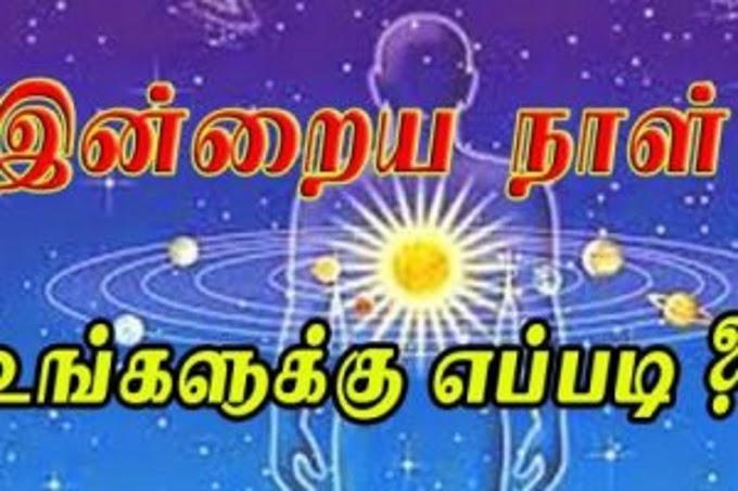 இன்றைய இராசிபலன் உங்களுக்கு எப்படி? (16.03.2028)