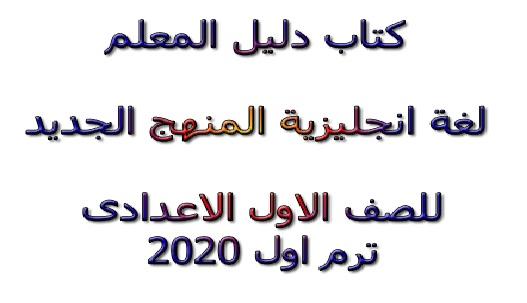 دليل المعلم لغة انجليزية المنهج الجديد للصف الاول الاعدادى ترم اول 2020
