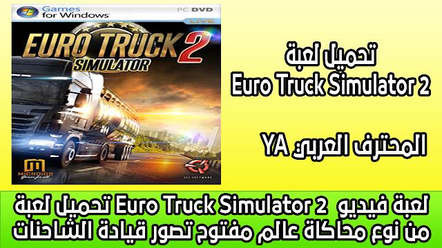 تحميل لعبة Euro Truck Simulator 2 لعبة فيديو من نوع محاكاة عالم مفتوح تصور قيادة الشاحنات