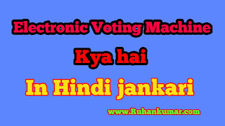 Electronic Voting Machine kya hai? kam kaise karta hai in hindi jankari
