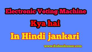 Electronic Voting Machine kya hai? kam kaise karta hai in hindi jankari