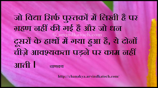 education, books, money, learned, hands, others, adversity, Chanakya, Quote, Thought