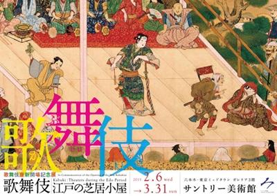 the Salon of Vertigo: 歌舞伎 -江戸の芝居小屋-