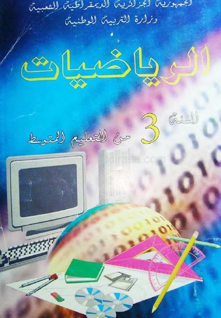 كتاب الرياضيات السنة ثالثة متوسط - الجيل الثاني