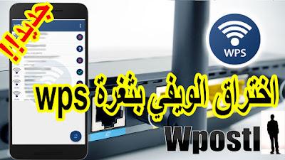 WPSApp : تطبيق مجاني هذا البروتوكول يسمح لك لربط شبكة واي فاي باستخدام الرقم السري المكون من 8 أرقام التي عادة ما تكون محددة مسبقا في جهاز التوجيه، والمشكلة هي أن دبوس العديد من الموجهات من شركات مختلفة ويعرف أو يعلم بها كيفية حساب ذلكو تطبيق سيمكنك من الإتصال بالإنترنت عبر شبكات WiFi التي تم تفعيل بروتوكول WPS لديها - لكن شريطة موافقة صاحب الشبكة بطيعة الحال.  يتمثل الهدف من WPS  في مراقبة ما إن كان جهاز الإرسال روتر خاصتك قابلا للإختراق بواسطة رمز PIN مفترض. حيث أن مثل هذه الأجهزة تكون في الغالب قابلة للإختراق من طرف الشركات التي توفر تغطية الإنترنت. فبفضل هذا التطبيق سيكون بإمكانك أن تتأكد ما إن كان جهاز إرسال الإشارة الخاص بك قابلا للإختراق لتقوم بتغيير كلمة المرور.... شرح البرنامج عبر الفيديو التالي فرجة ممتعة .
