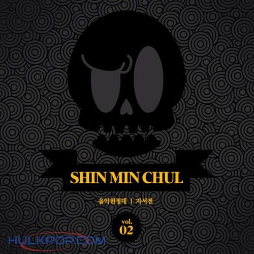 Shin Min Cheol – 음악원정대-자서전 (ITUNES MATCH AAC M4A)