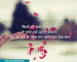 Hindi Love Shayari ❤ Love Life