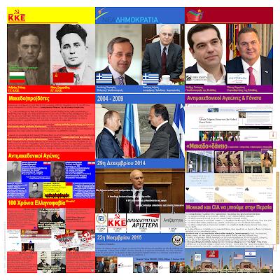 KKE_ND_SYRIZA