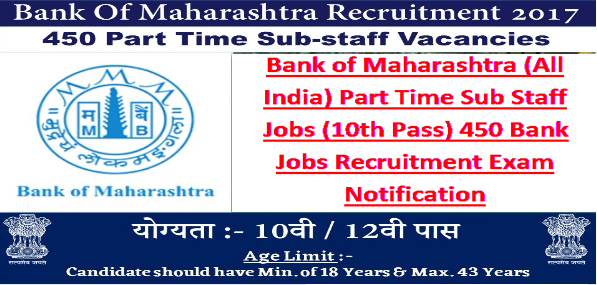 Bank of Maharashtra Recruitment 2017 Sub Staff Jobs