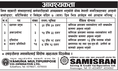 Job Vacancy In Yamuna Multipurpose Co-operative Ltd, Sukedhara   Samisran Saving & Credit Co-operative Ltd, Anamnagar