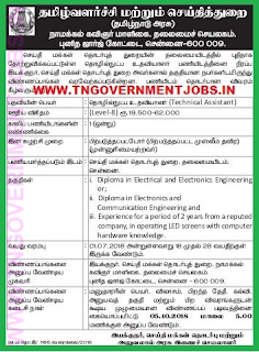 tamil-development-and-information-department-informations-and-public-relations-department-technical-assistant-post-recruitment-2018-tngovernmentjobs-in