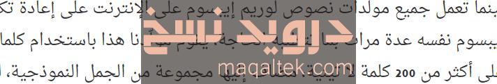 خط درويد نسخ Droid Arabic Naskh