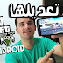 افضل 7 العاب اندرويد معدلة تعمل بدون نت اوفلاين 2018 | TOP 7 Best MOD Android games Offline