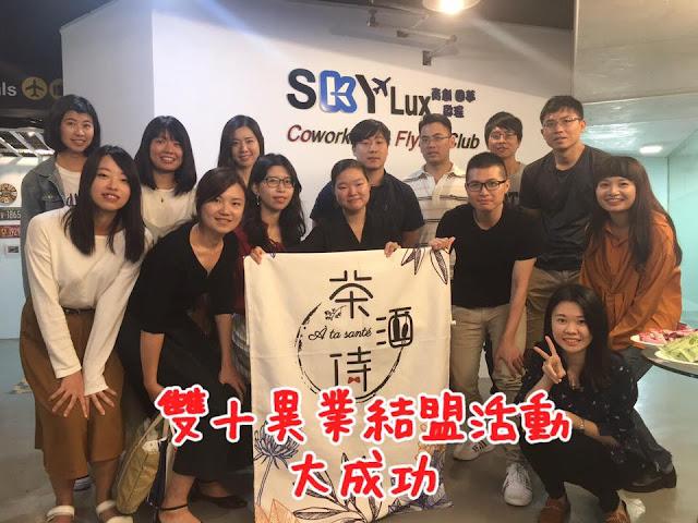 skylux 商務交流 講座 活動