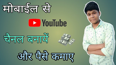 mobile se youtube channel kaise banaye