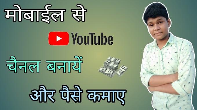 Mobile से Youtube Channel Kaise Banaye और पैसे कैसे कमाए