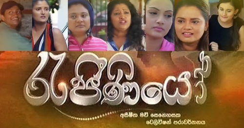 Rajiniyo - Episode - 30 | 2018/01/19