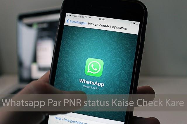 PNR Status whatsapp पर कैसे check करे