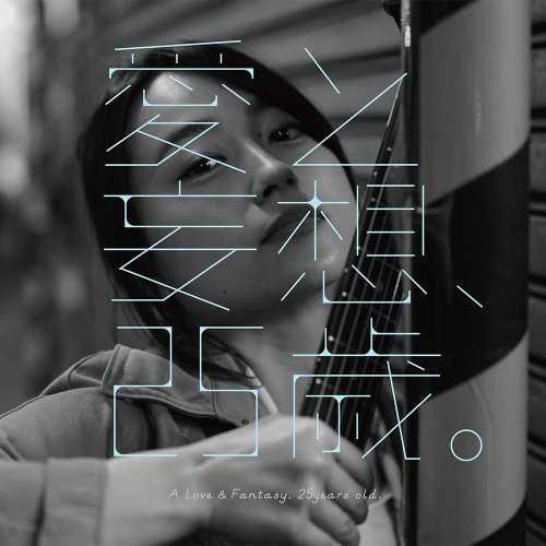 [Album] 山根万理奈 – 愛と妄想、25歳。 (2015.06.24/MP3/RAR)