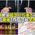 禁携带超过12万港币入境,香港7月16日起生效!